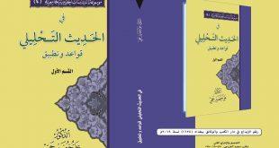 اصدار كتاب جديد عن الحديث التحليلي