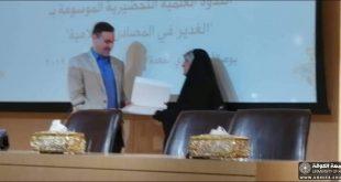 منح الدكتورة أمل الحسيني شهادة تقديرية