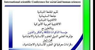 عضوية في لجنة المؤتمر العلمي الدولي اللبناني