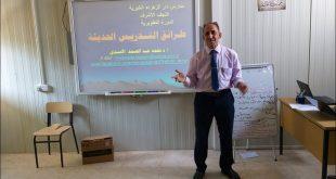 دورة تطوير الكادر التدريسي