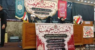 symposium (Al-Hussein unites us)