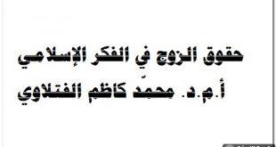 حقوق الزوج في الفكر الإسلامي
