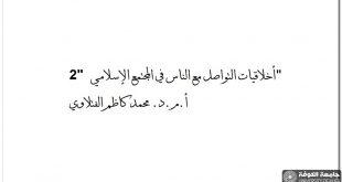 """أخلاقيات التواصل مع الناس في المجتمع الإسلامي """"2"""""""