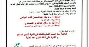 قبول نشر في المجلة اللبنانية