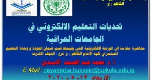 تحديات التعليم الالكتروني في الجامعات العراقية
