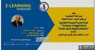 Corpus Linguistics Tools and Applications