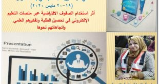 بحث في مؤتمر كلية التربية الاساسية في جامعة سومر