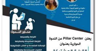 ندوة حوارية افتراضية حول القراءة المشتركة
