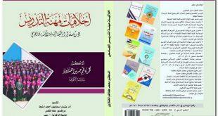 اصدار جديد بعنوان اخلاقيات مهنة التدريس الجامعي