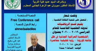 الشخصية العراقية الجدلية في ظل جائحة كورونا