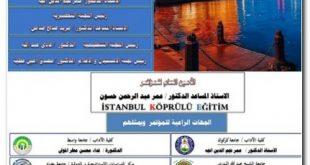 مؤتمر إسطنبول الدولي الخامس