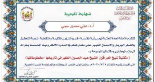 ندوة علمية إلكترونية للأمانة العامة للعتبة الحسينية المقدسة