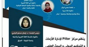 المشاركة في الملتقى الادبي النسوي لمركز pillar