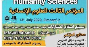 تدريسية تشارك في المؤتمر الثالث للعلوم الإنسانية