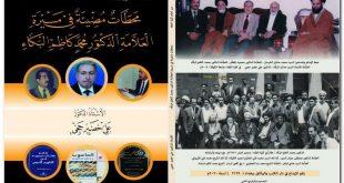 اصدار كتاب جديد للدكتور علي خضير حجي