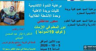 Electronic seminar