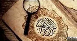 قسم علوم القرآن