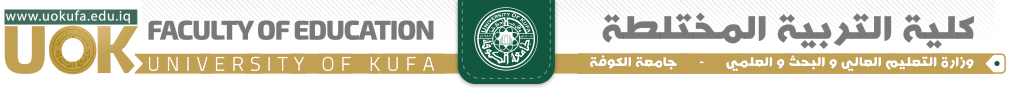 كلية التربية المختلطة – جامعة الكوفة
