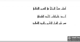 Reasons for dissolution of marriage in Islamic legislation