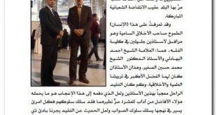 الدكتور علي خضير حجي يكتب عن السيرة الذاتية لمؤسس كلية التربية المختلطة