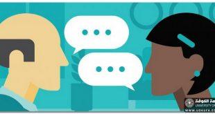 مهارات وعناصر الاتصال الفعال في المؤسسات التربوية والتعليمية