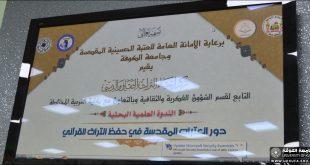 ندوة علمية بحثية عن دور العتبات المقدسة في حفظ التراث القرآني