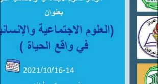 اللجنة العلمية لمؤتمر الجامعة الحديثة في لبنان